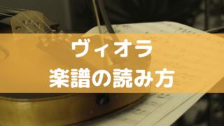 ヴィオラ楽譜の読み方