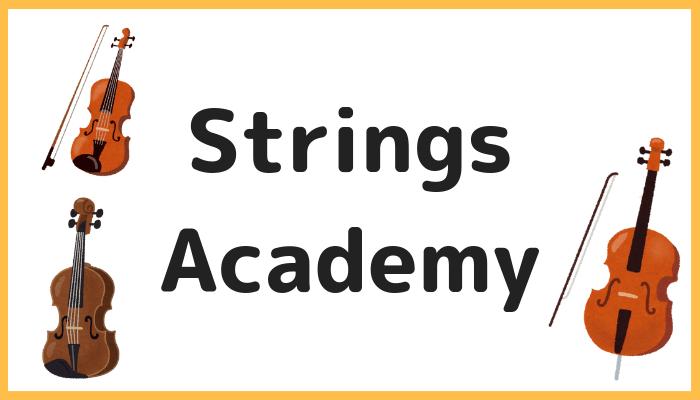 Strings Academyについて