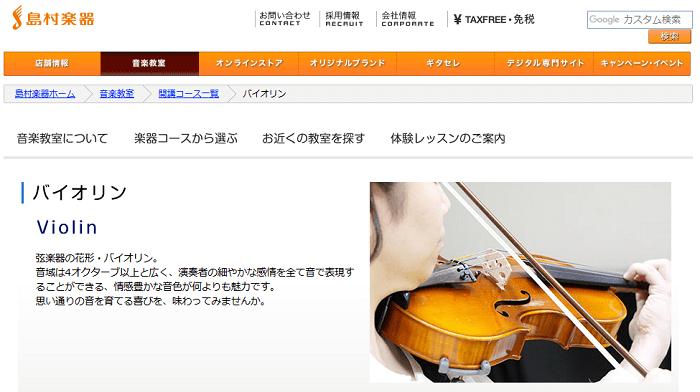 島村楽器音楽教室