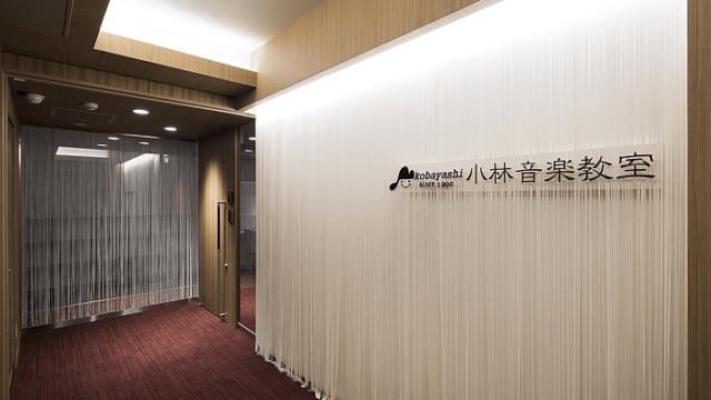小林音楽教室新宿