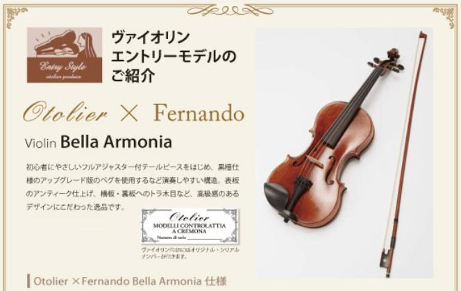 EYS音楽教室のバイオリン