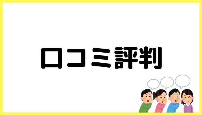 口コミ評判
