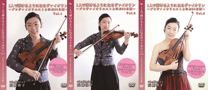 高雄敦子DVDセット