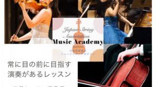 日本弦楽協会の講師陣