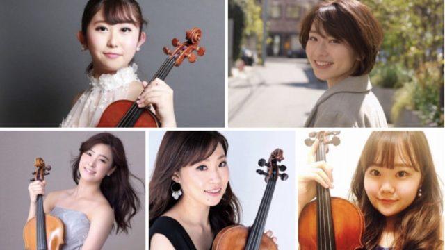 日本弦楽協会の講師