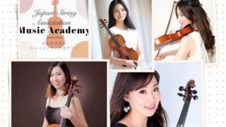日本弦楽協会のホームページ
