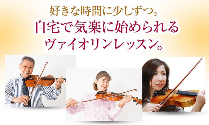 バイオリン初心者