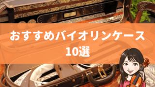おすすめバイオリンケース10選