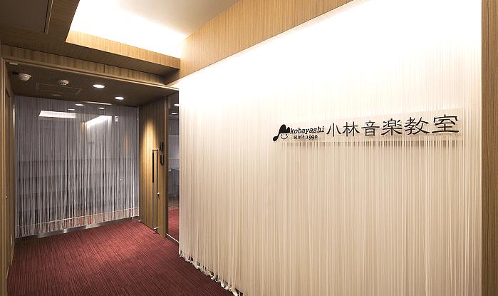 小林音楽教室の入口