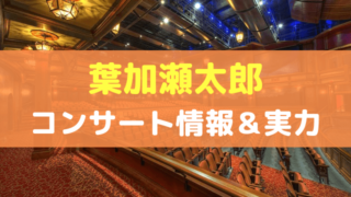 葉加瀬太郎 コンサート情報&実力
