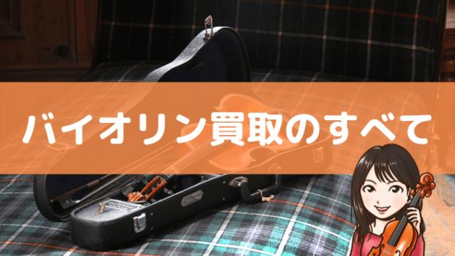 バイオリン買取