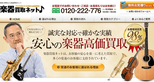 楽器買取ネットのホームページ
