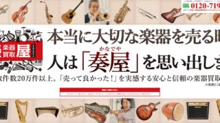 かなで屋のホームページ