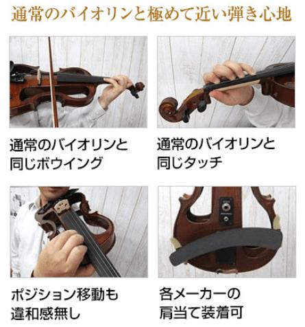 サイレントバイオリンの演奏イメージ