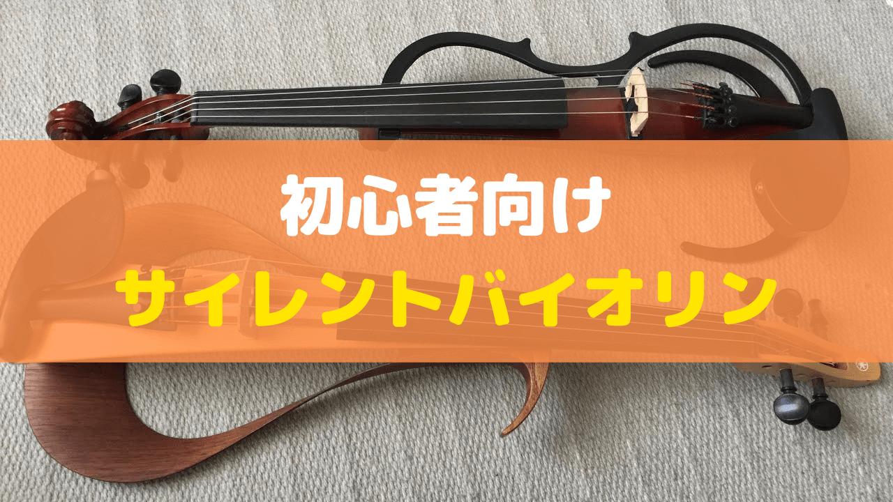 サイレントバイオリンのアイキャッチ画像