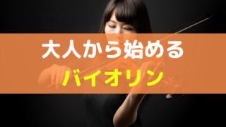 バイオリンを弾く女性
