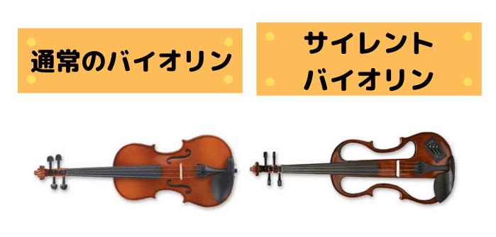 バイオリンとサイレントバイオリン