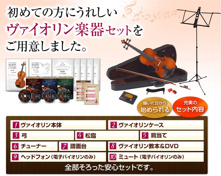 バイオリンセットの内容