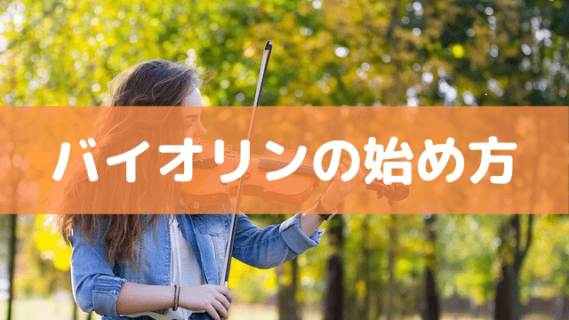 バイオリンの始め方