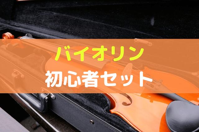 バイオリンの初心者セット
