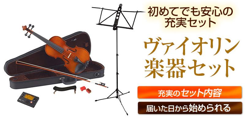 池田晴子のバイオリンセット