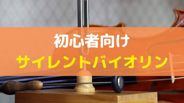 初心者向けのサイレントバイオリン