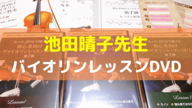 池田晴子先生のバイオリンレッスンDVD