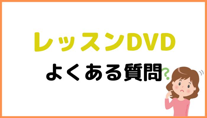 池田先生のDVDでよくある質問