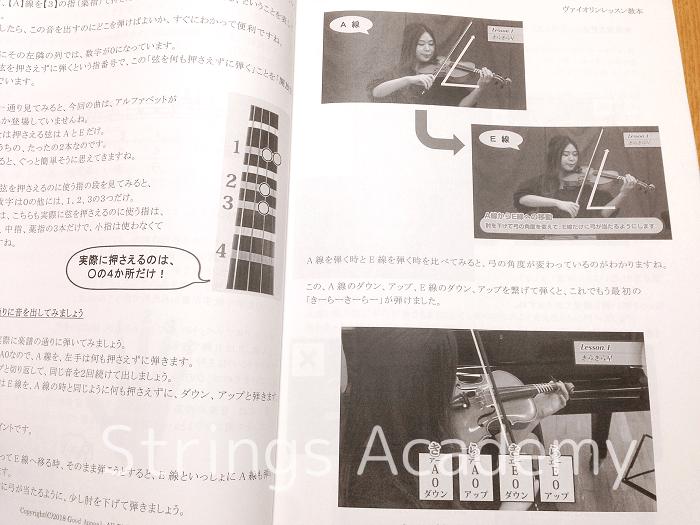 教本のページ②
