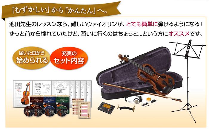池田先生のバイオリンセット