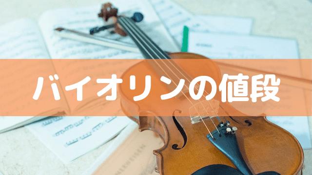 バイオリンの値段のアイキャッチ画像