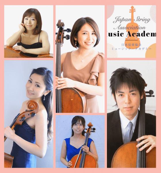 日本弦楽協会の写真
