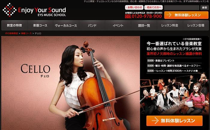 EYS音楽教室のチェロコース