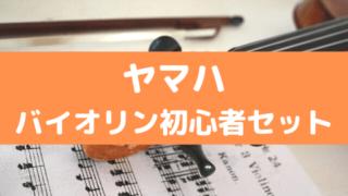 ヤマハバイオリン初心者セット