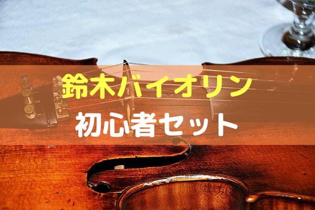 鈴木バイオリンの初心者セット