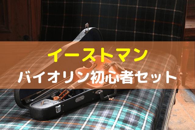 イーストマンのバイオリン初心者セット