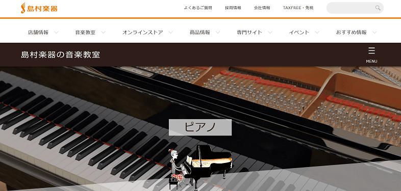 島村楽器のピアノ教室
