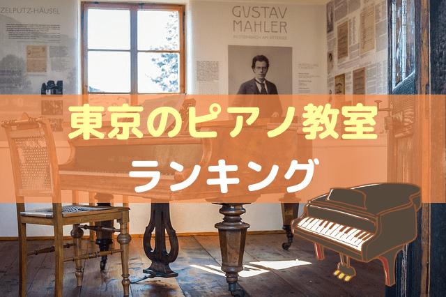 ピアノ教室のアイキャッチ画像