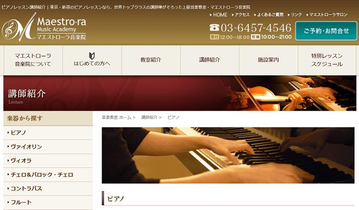 マエストローラ音楽院のピアノ教室