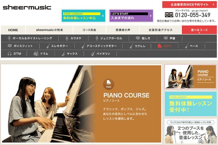 シアーミュージックのピアノ教室