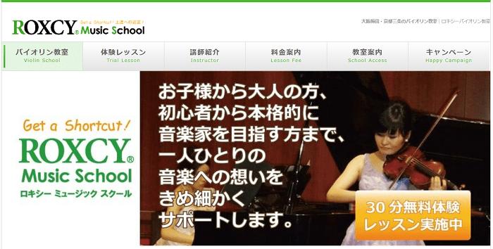 ロキシーミュージックスクールのトップページ