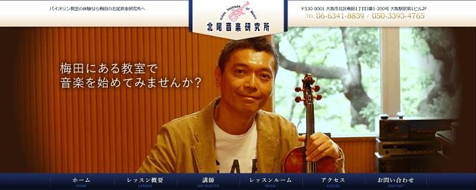 北尾音楽研究所のトップページ