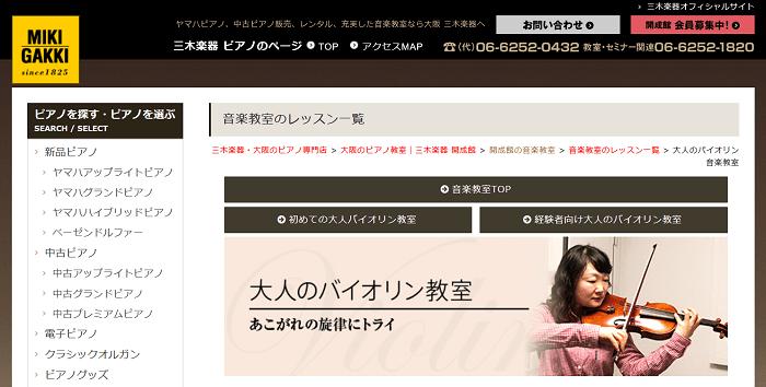 三木楽器のトップページ