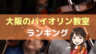 大阪のバイオリン教室のアイキャッチ画像