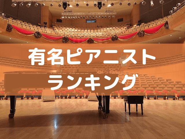 ピアニストランキングのアイキャッチ画像